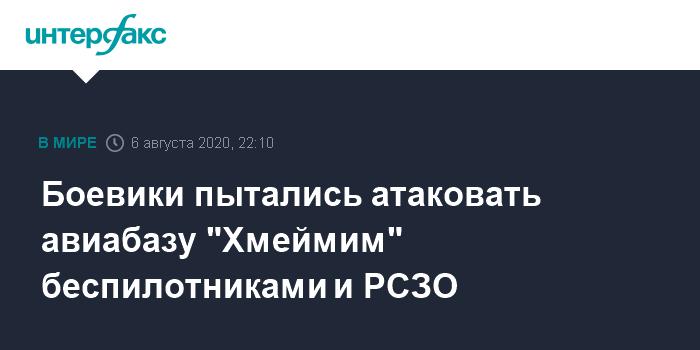 23:30, 06.08.2020 Российские военные оставляют за собой право ответа на атаки боевиков в САР