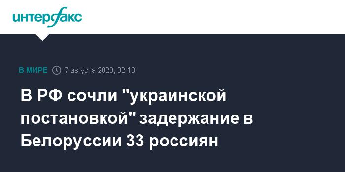 """7 августа 2020 09:20 В России решили """"повесить"""" вину за """"вагнеровцев"""" на СБУ: опубликовано расследование"""