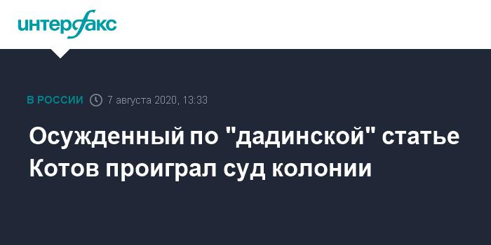 Путин поручил генпрокурору проверить дело Котова