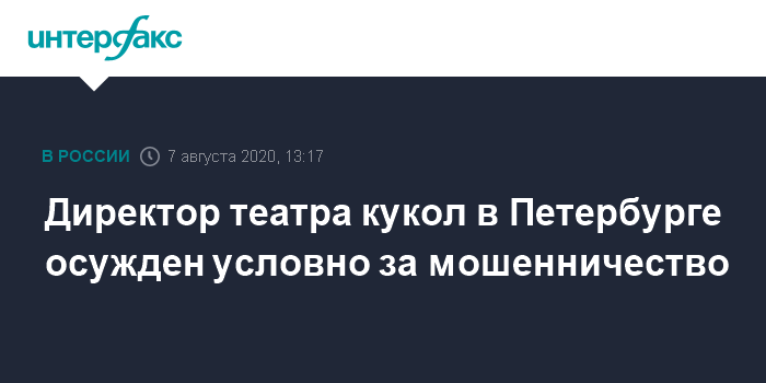Главу театра кукол в Петербурге приговорили к трем годам условно за мошенничество