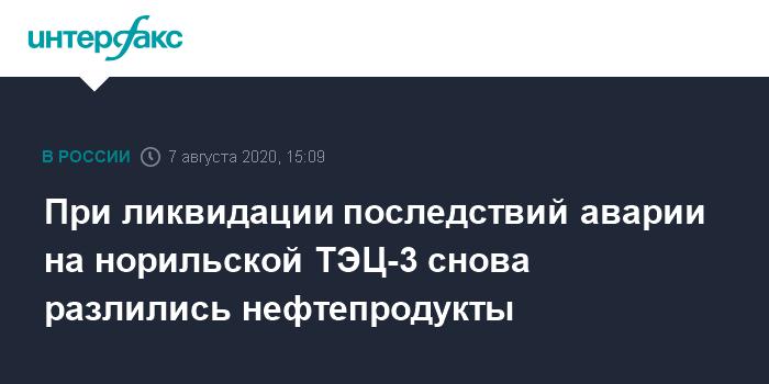 6 августа 2020 г. 06:48 Геофизики обследовали баки для дизтоплива норильской ТЭЦ-3, один признан пригодным для эксплуатации