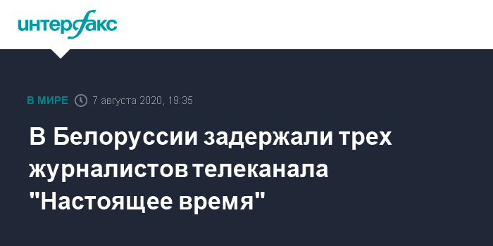 Протестующие перекрыли магистраль в центре Минска, трое журналистов задержаны под угрозо