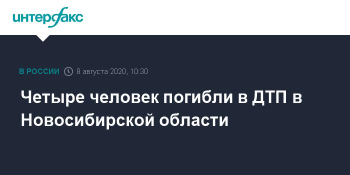 8 августа 14:19 В Новосибирской области четыре человека стали жертвами ДТП