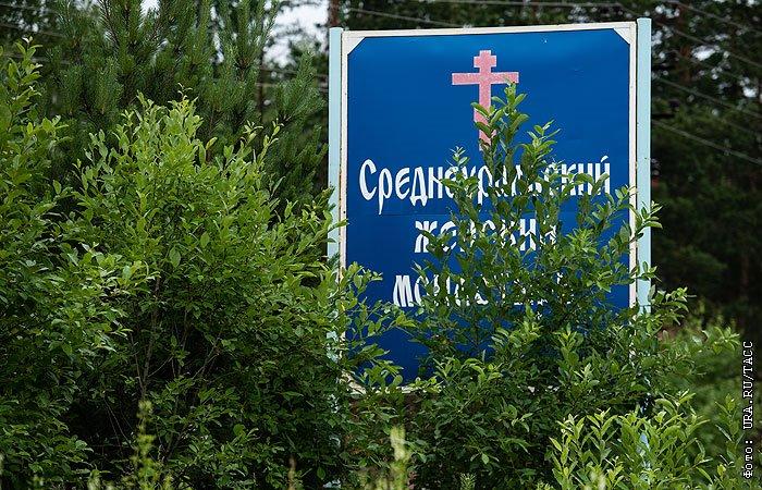 На теле умершей в Среднеуральском монастыре девочки обнаружили травмы