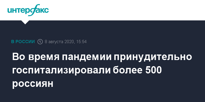 Названо число принудительно госпитализированных россиян в период пандемии