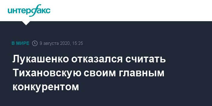 Локоть поздравил Лукашенко с победой на скандальных выборах, пожелал ему здоровья, а белорусам - процветания