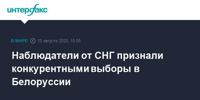 Наблюдатели от СНГ признали конкурентными выборы в  Белоруссии