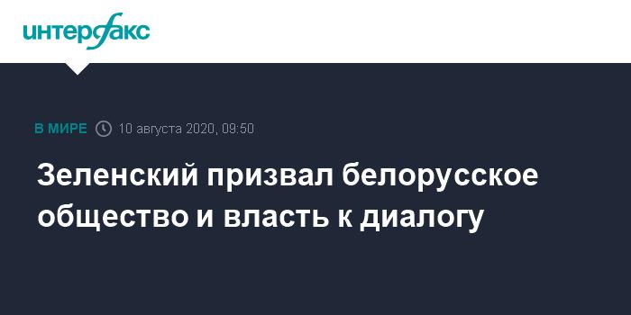 Захарова посоветовала Зеленскому не указывать Белоруссии, как ей жить
