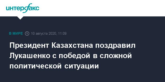 Президент Казахстана поздравил Лукашенко с победой в сложной политической ситуации