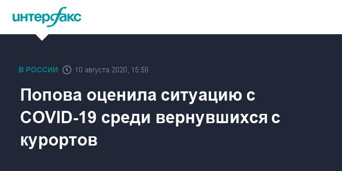 Подсчитана доля подхвативших коронавирус на отдыхе россиян