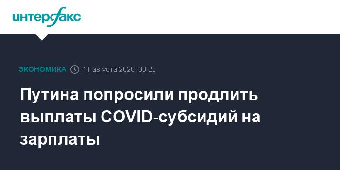Титов предложил продлить выплату субсидий на зарплаты