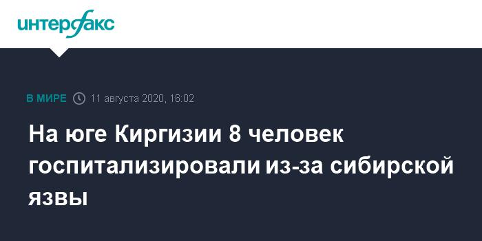В Кыргызстане с подозрением на сибирскую язву госпитализированы 8 человек