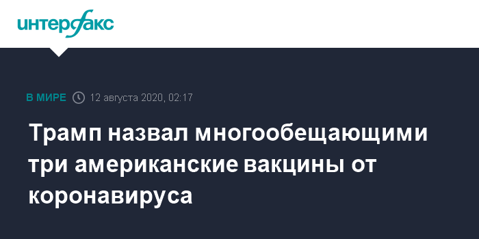 Главный инфекционист США усомнился в российской вакцине от коронавируса