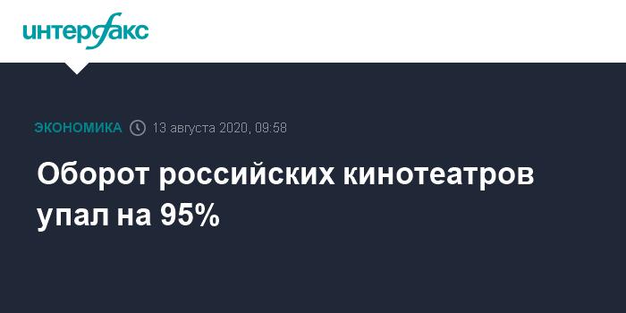 РБК: оборот российских кинотеатров упал на 95%