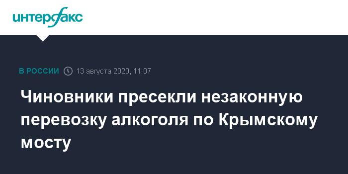 Чиновники пресекли незаконную перевозку алкоголя по Крымскому мосту