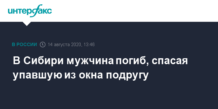 14 августа 2020 г. 13:30 В Новосибирской области мужчина погиб, спасая падавшую из окна женщину