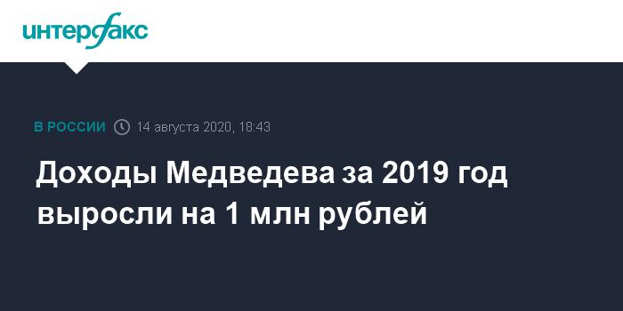 Журавлев стал лидером среди вице-спикеров Совфеда по доходам за 2019 год