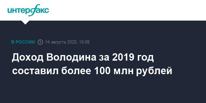 Володин за год увеличил свой доход на 28,5 млн рублей