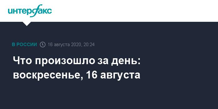 16aug