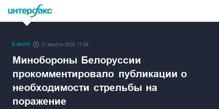 Минобороны Белоруссии прокомментировало публикации о необходимости стрельбы на поражение