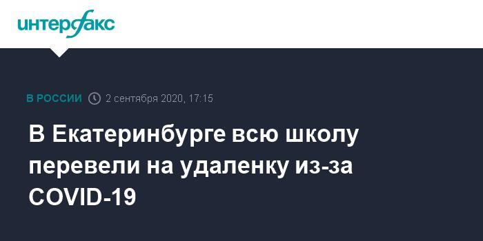 В Екатеринбурге всю школу перевели на удаленку из-за COVID-19