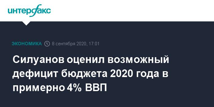 Пересмотр Госбюджета-2020: Минветеранов планируют уменьшить финансирование на 30%