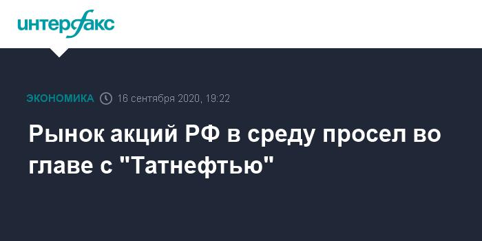 """Рынок акций РФ в среду просел во главе с """"Татнефтью"""""""