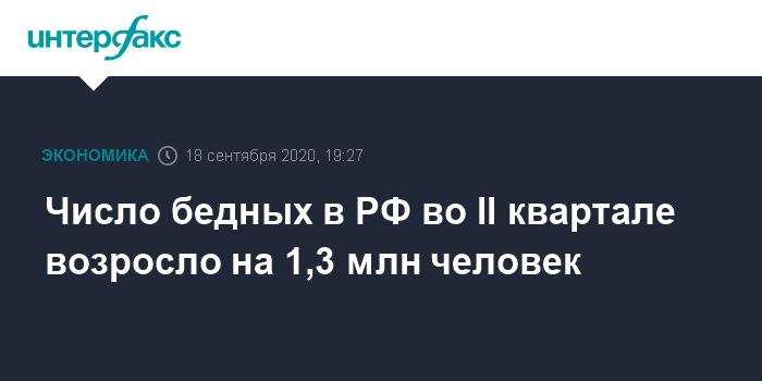Число бедных в РФ во II квартале возросло на 1,3 млн человек