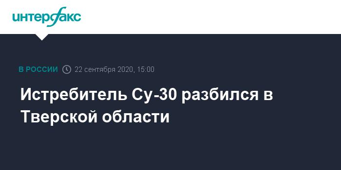 Истребитель Су-30 разбился в Тверской области, летчики выжили - пресс-служба ЗВО