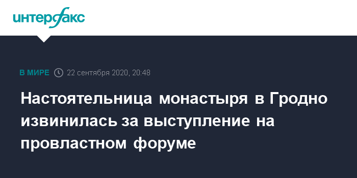 20:48, 22 сентября 2020 Настоятельница монастыря в Гродно извинилась за выступление на провластном форуме