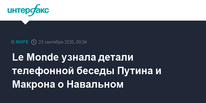 """Путин рассказал Макрону как Навальный сам себя отравил """"Новичком"""""""