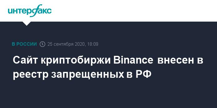 Сайт криптобиржи Binance внесен в реестр запрещенных в РФ
