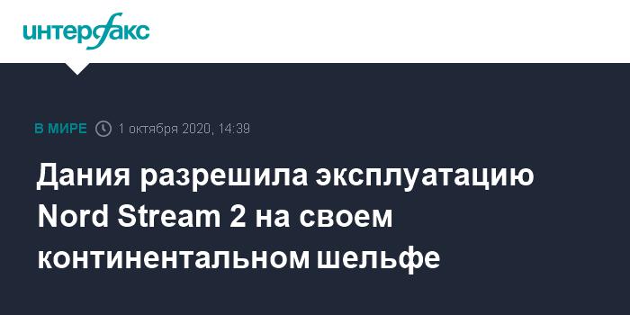 """США могут ввести новые санкции за """"Северный поток - 2"""""""