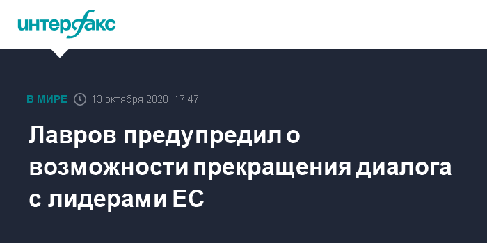 Лавров предупредил о возможности прекращения диалога с лидерами ЕС