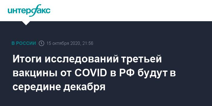 Итоги исследований третьей вакцины от COVID в РФ будут в середине декабря