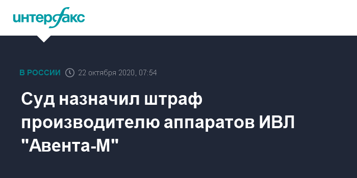 Суд назначил штраф производителю аппаратов ИВЛ