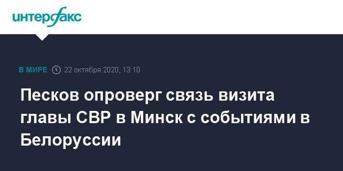 """""""В этом бешеном мире друзей у нас не много"""". Лукашенко обсудил с главой разведки России внешние угрозы"""