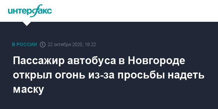 В Великом Новгороде пассажир автобуса выстрелил в человека из-за просьбы надеть маску