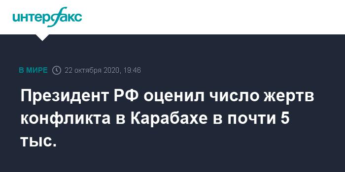 Президент РФ оценил число жертв конфликта в Карабахе в почти 5 тыс.