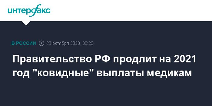 Правительство РФ продлит на 2021 год