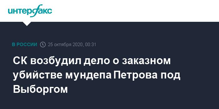 СК возбудил дело о заказном убийстве мундепа Петрова под Выборгом