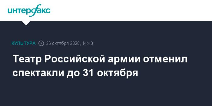 МХТ имени Чехова отменил спектакли «Примадонны» и «ХХ век. Бал» в октябре
