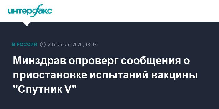 """Российские пенсионеры с хроническими заболеваниями испытали вакцину """"Спутник V"""""""
