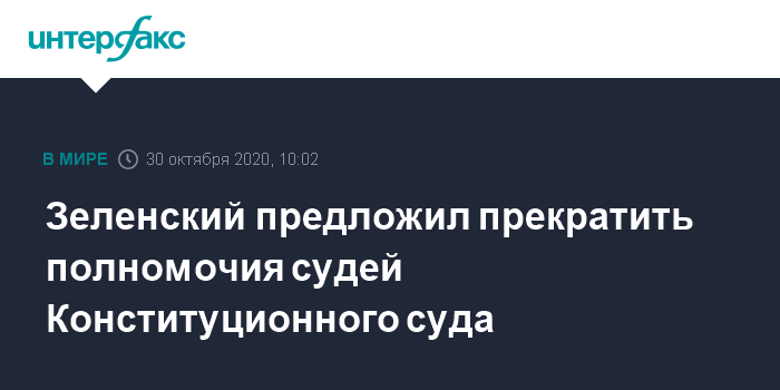 В Европе призвали Киев не посягать на Конституционный суд