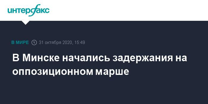 В Минске начались задержания на оппозиционном марше