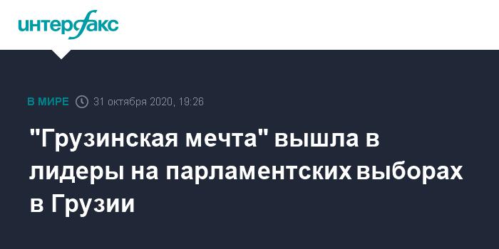 """""""Грузинская мечта"""" снова побеждает в Грузии"""