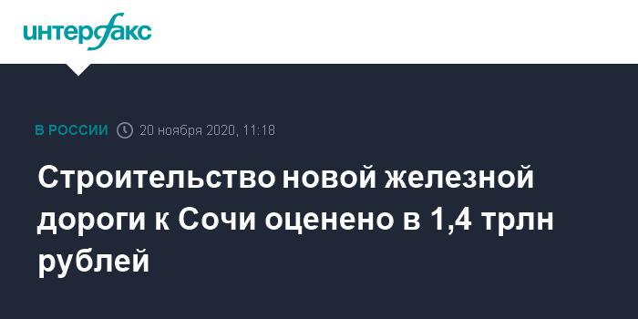 Строительство новой железной дороги к Сочи оценено в 1,4 трлн рублей