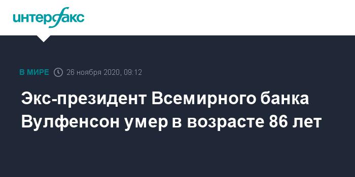 Умер экс-президент Всемирного банка Вульфенсон
