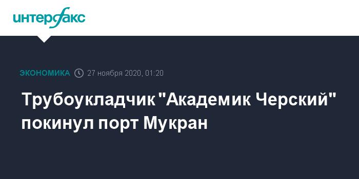 """Трубоукладчик """"Академик Черский"""" покинул порт Мукран"""