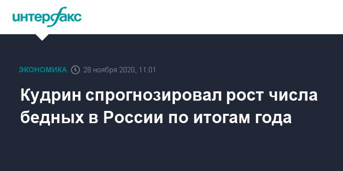 Коронавирус: число бедных в РФ по итогам года может вырасти на 1 млн